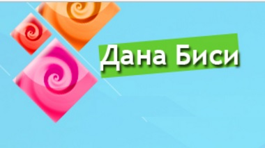 ДАНА БИСИ ООД