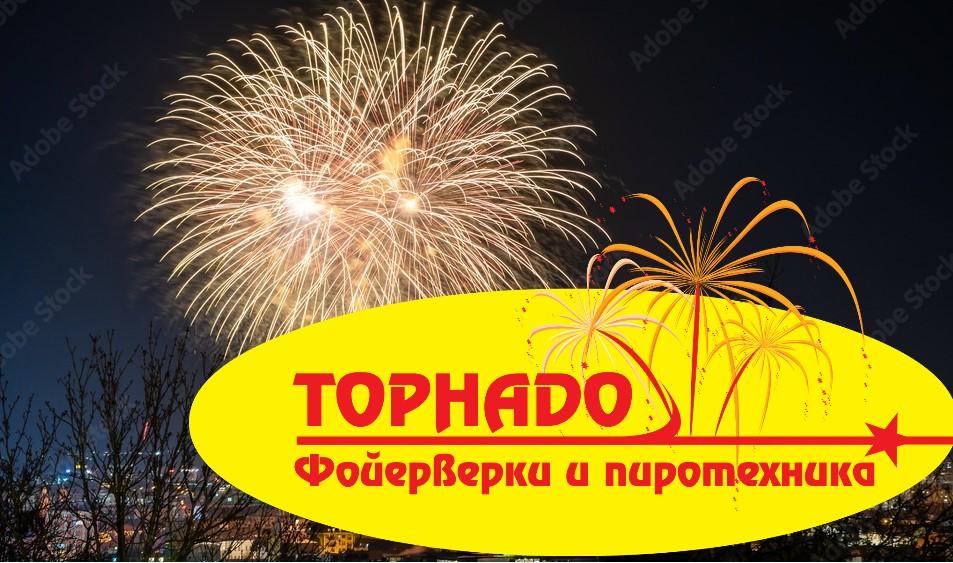 Фойерверки Торнадо ЕООД