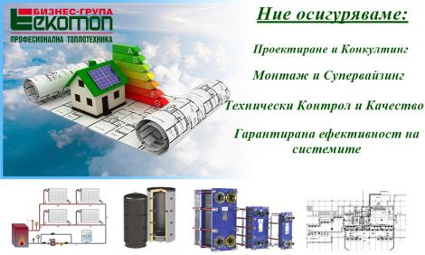 Бизнес Група Екотоп[1]— Zaplata.bg