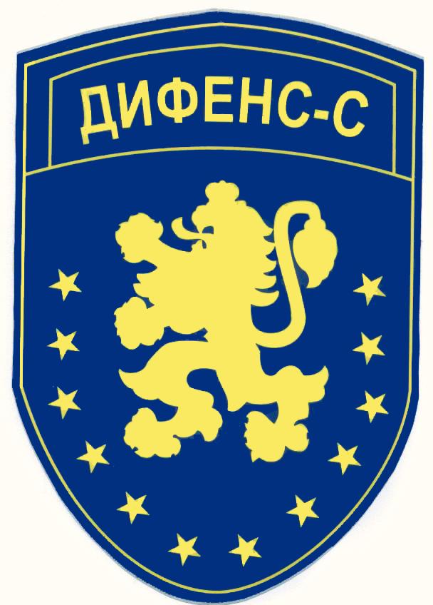 Дифенс-С ООД
