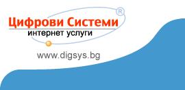 Цифрови системи ООД