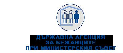 Държавна агенция за бежанците при МС