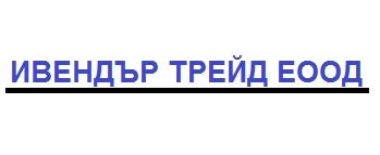 ИВЕНДЪР ТРЕЙД ЕООД