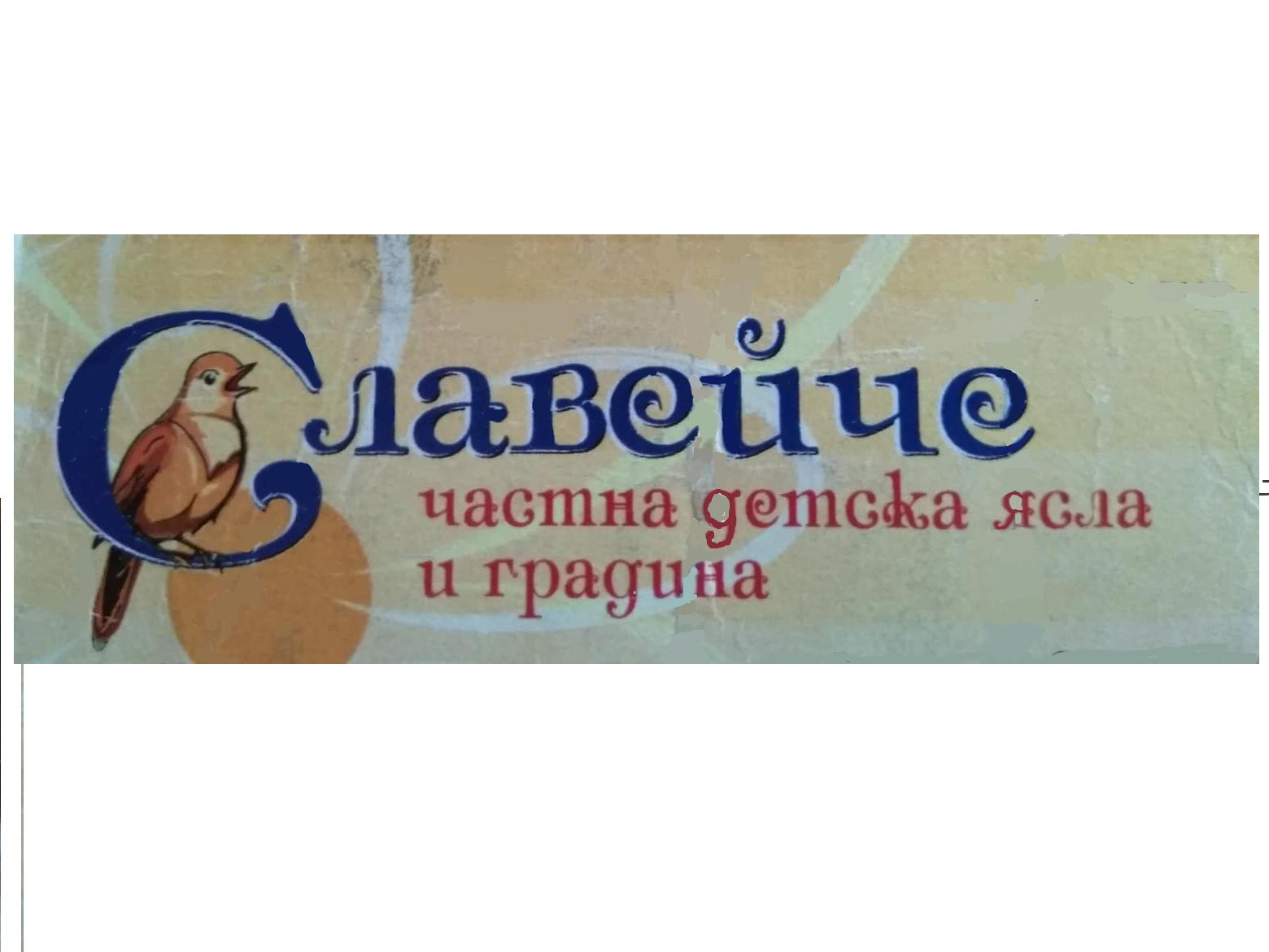 Славейче 63 ЕООД