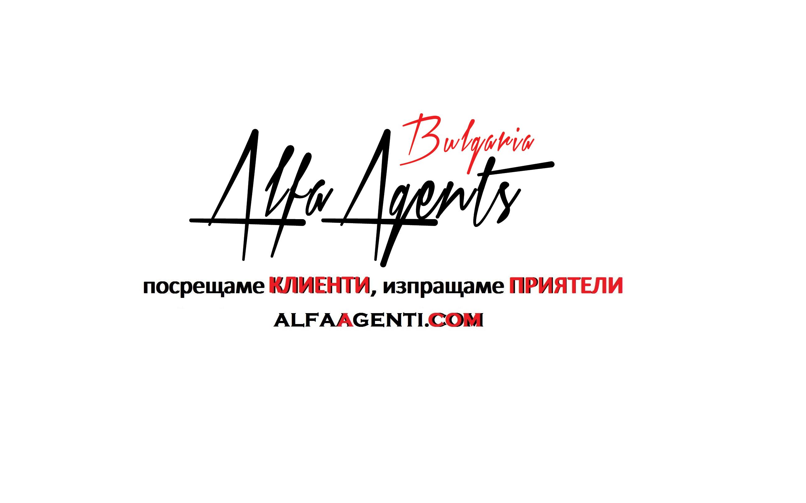 Алфа агенти оригинал ЕООД