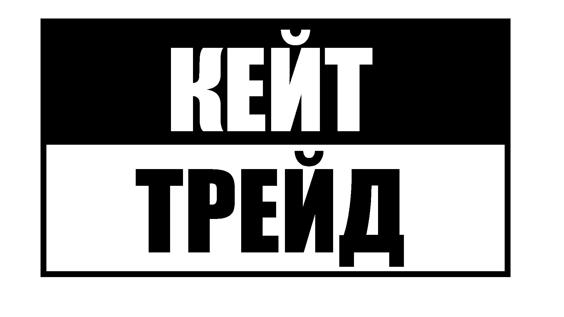 КЕЙТ ТРЕЙД ЕООД