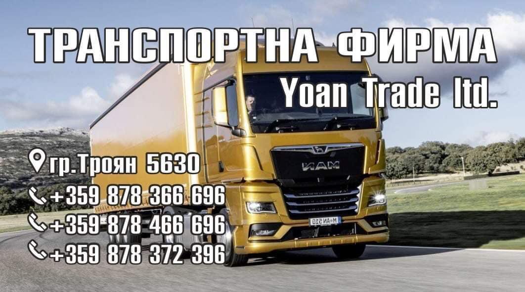 Йоан Трейд ЕООД