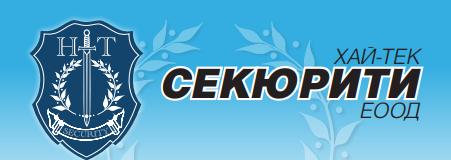 ХАЙ-ТЕК СЕКЮРИТИ ЕООД