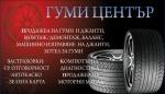 Карелия-РТ ООД