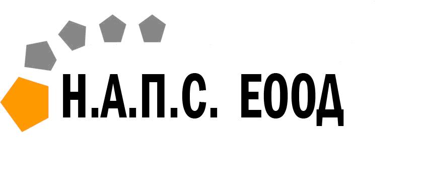 Н.А.П.С. ЕООД