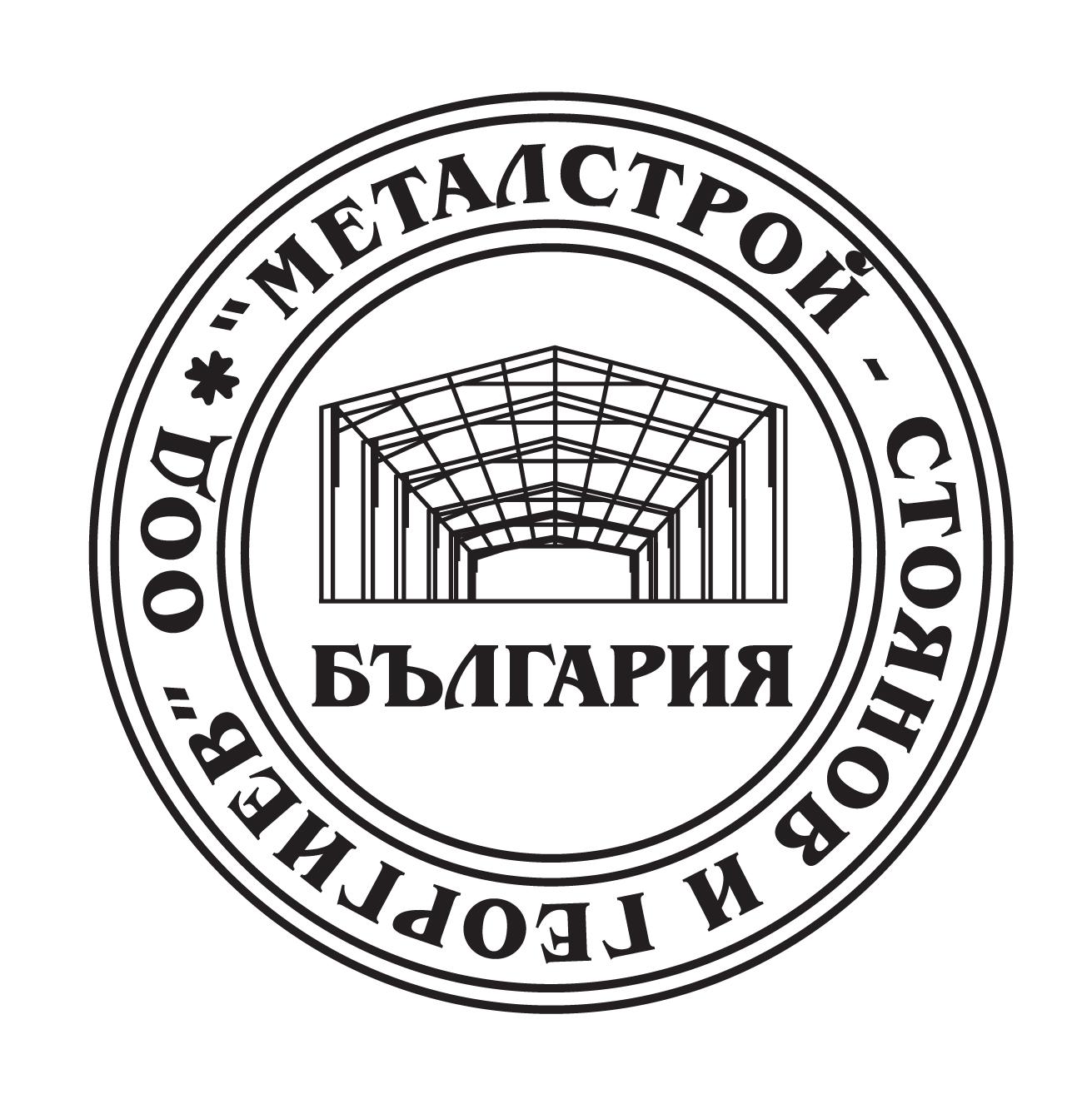 МЕТАЛСТРОЙ Стоянов и Георгиев ООД