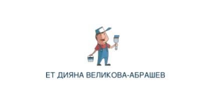 ЕТ ДИЯНА ВЕЛИКОВА-АБРАШЕВ
