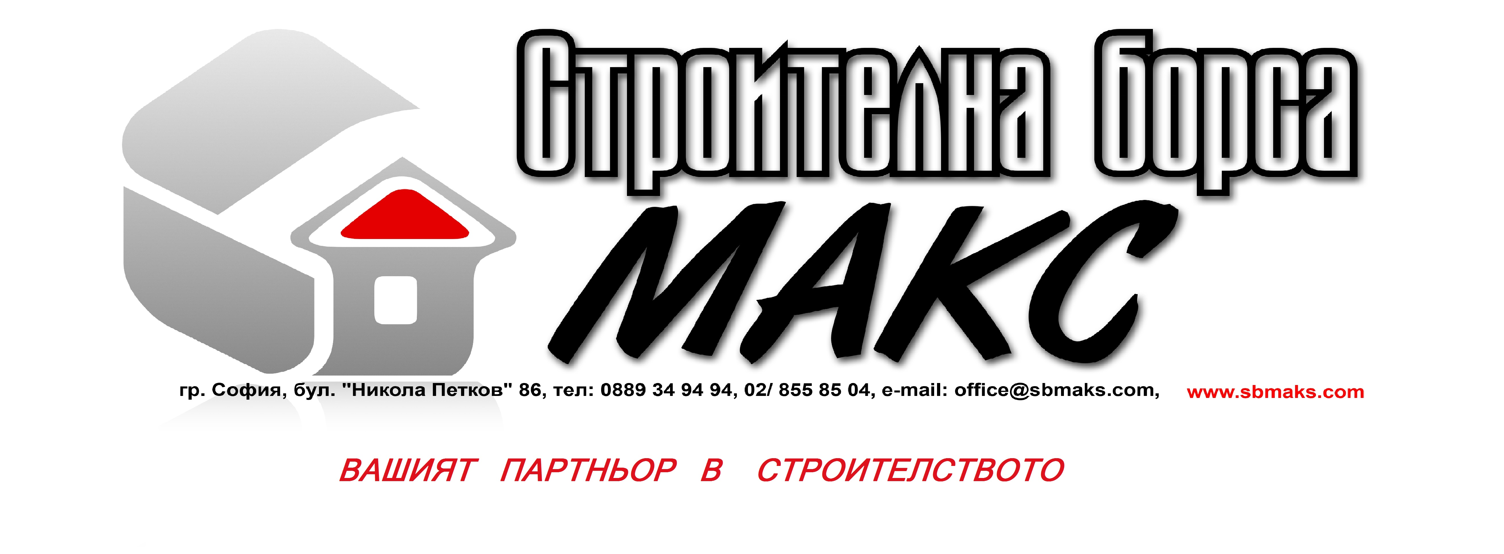 С. Б. Макс ООД