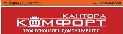 Кантора Комфорт ООД