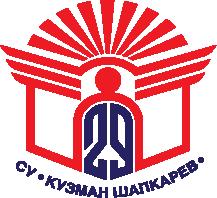 29 СУ Кузман Шапкарев