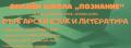 Светлана Драшкова - свободна професия